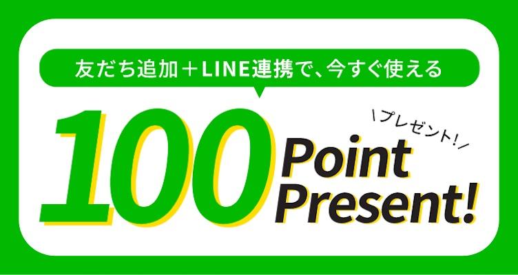 LINE 連携で100pointプレゼント
