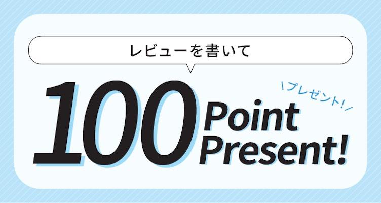 レビューを書いて100pointプレゼント