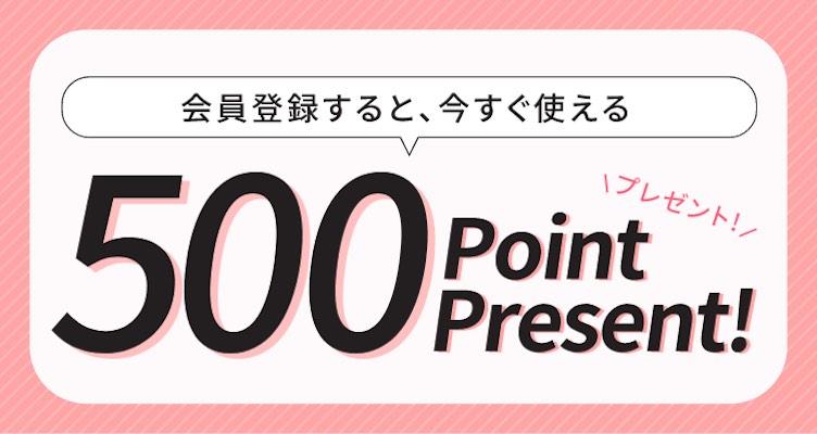 会員登録すると500pointプレゼント